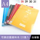 珠友 SS-11039 A4/13K可換封面檔案資料本/定頁資料簿/檔案本/資料袋/20張入(1本)
