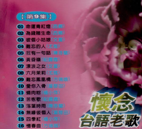 懷念台語老歌 9 原音收錄 CD (音樂影片購)