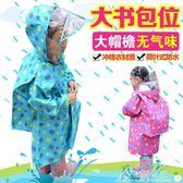 兒童書包雨衣男童女童雨鞋套裝小學生幼兒園防水雨具小孩寶寶雨披 花間公主
