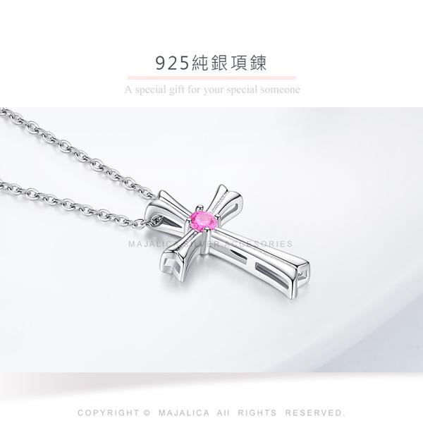 925純銀項鍊 Majalica 聖潔十字架 多款任選 聖誕禮物
