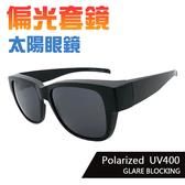 MIT經典黑灰套鏡 Polaroid墨鏡 僅20克超級輕量超無感太陽眼鏡 抗紫外線UV400 偏光鏡片 防眩光反光