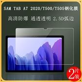 Samsung Galaxy Tab A7 SM-T500 保護膜 平板電腦10.4吋 T505/T507 防爆玻璃膜 熒幕保護貼 高清透明鋼化膜