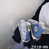 帆布鞋女學生韓版大眼睛百搭山本復古港味ins潮港風板鞋【怦然心動】