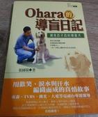 (二手書)Ohara的導盲日記-遇見百分百的導盲犬