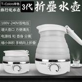 110V-240V出國游旅行迷你可折疊電熱水壺小容量燒水壺出 晶彩生活