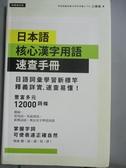 【書寶二手書T7/語言學習_JBN】日本語核心漢字用語速查手冊_江麗臨