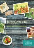 (二手書)綺的療癒香草屋:鮮栽現採!春夏秋冬都實用的廚房花園日記