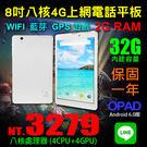【3279元】最新8吋4G 八核電話平板...