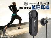 【清倉特賣】B-MAX BTC-20 磁吸領夾式藍牙耳機