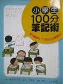 【書寶二手書T1/國中小參考書_MDC】小學生100分筆記術_親野智可