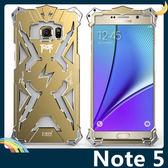 三星 Note 5 N9208 雷神金屬保護框 碳纖後殼 螺絲款 高散熱 全面防護 保護套 手機套 手機殼