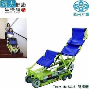 【海夫】弘采介護 Theralife 座椅式 履帶 爬梯機(SC-5)