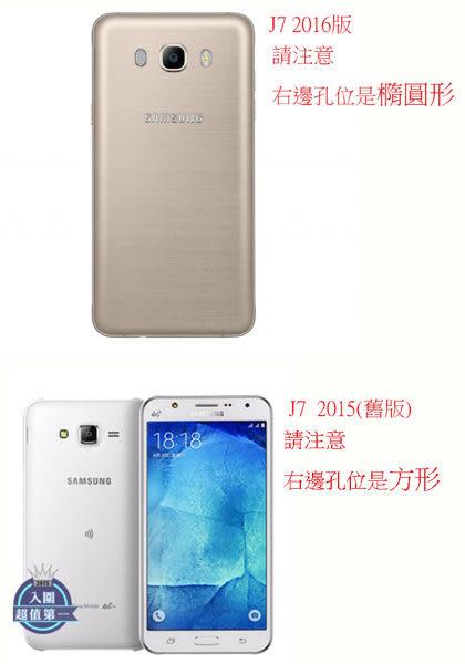 ♥ 俏魔女美人館 ♥ {鐵塔} Samsung Galaxy J7-防摔空壓軟殼 手機殼 手機套 保護殼 保護套
