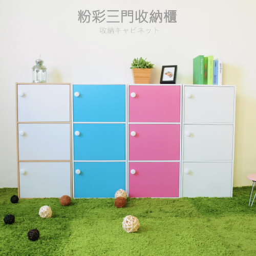 《Hopma》粉彩三門收納櫃-四色可選