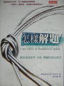 【書寶二手書T1/科學_KPB】怎樣解題_波利亞 , 蔡坤憲