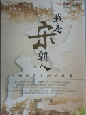 【書寶二手書T2/歷史_HTO】我是宋朝人:一個超前王朝的故事_原價380_史式