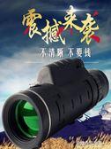 成人單筒高清夜視高倍望遠鏡 軍演唱會拍照手機眼鏡  朵拉朵衣櫥