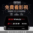 EVPAD PRO 4K 藍芽 易播電視...