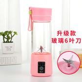 便攜式迷你電動榨汁杯6刀 USB充電 小型水果榨汁機 果汁機隨行杯