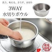 【日本製】【YOSHIKAWA吉川鄉技】不鏽鋼 3way 瀝水籃 打蛋盆 SD-1233 - 日本製
