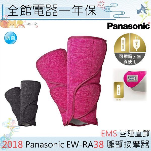 【一期一會】【日本現貨】日本 Panasonic 國際牌 空氣按摩師 EW-RA38 腿部按摩器 粉/黑 日本直送