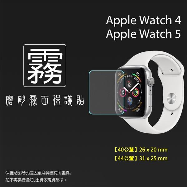 ◆霧面螢幕保護貼 Apple 蘋果 Watch Series 4 5 6 SE 40mm/44mm 智慧手錶【一組三入】iWatch 霧貼 保護膜