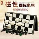 JD-禦聖磁性國際象棋套裝兒童高檔便攜折疊黑白西洋棋chess大號入門