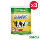 三多全脂純奶粉1.35kgx3罐