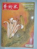 【書寶二手書T5/雜誌期刊_ELL】藝術家_459期_藝術品的修復與保存專輯
