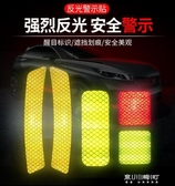 反光貼-汽車反光貼夜光警示高亮安全摩托裝飾遮擋劃痕多功能車尾輪眉貼條 東川崎町