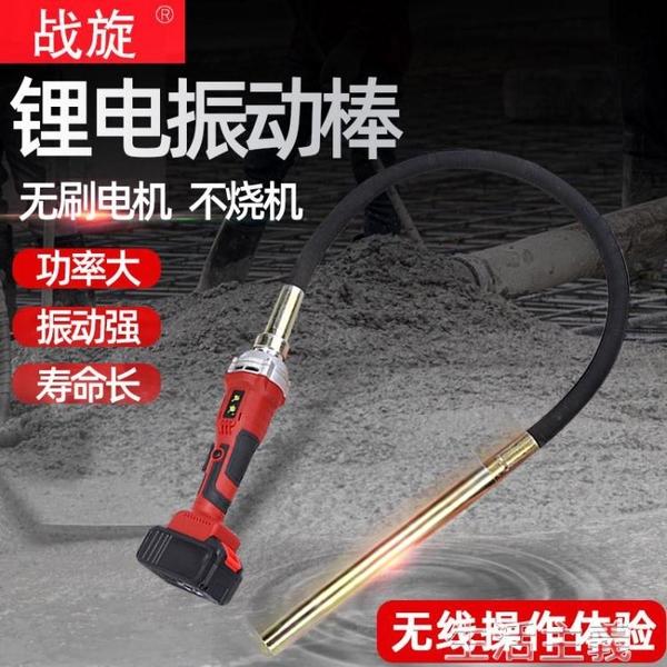 攪拌機 戰旋充電式混凝土振動棒無刷鋰電手提式小型震動器水泥振搗棒建筑 MKS生活主義