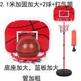 兒童籃球架可升降運動球架wy全館免運