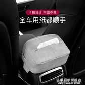 車載紙巾盒車內餐巾抽紙盒汽車扶手箱綁帶抽紙袋車用創意椅背掛式 名購新品