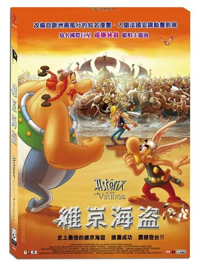 維京海盜 DVD ( Asterix and Vikings )