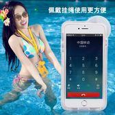 蘋果iPhone6/7/8plus通用手機防水殼觸屏水下拍照三防手機潛水套【壹電部落】
