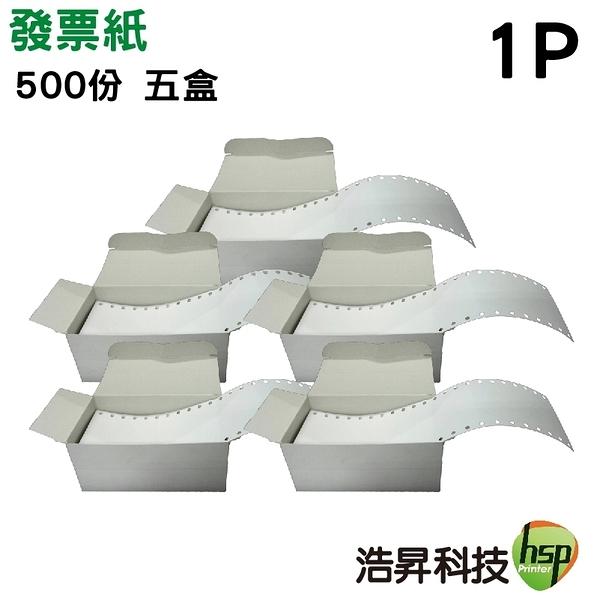 【發票紙 五盒】1P 收銀機專用紙 一盒500份