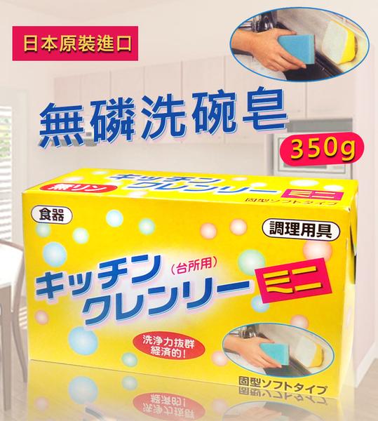 日本 無磷洗碗皂 家事 碗 手套 廚房 清潔 洗碗 350g(附吸盤)