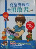【書寶二手書T1/翻譯小說_ZGX】寫給男孩的勇敢書_巴特.金,  高振