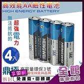 情趣用品 鼎極高容量環保 鹼性電池 3號-AA ﹝4入經濟裝﹞