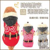 時尚數字連帽棉寵物衣服  秋冬 保暖 貓衣服 狗衣服 兔衣服 寵物衣服 寵物用品