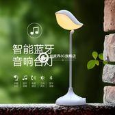 T1無線藍牙音箱 智慧護眼LED臺燈 三擋可調-Ybgn16
