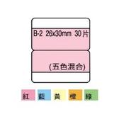 [奇奇文具]   鶴屋B-2雙面五彩索引標籤