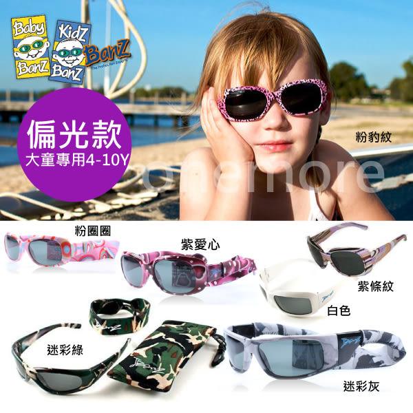 【one more】美國代購 正品 澳洲品牌 Baby J-Banz 兒童太陽眼鏡 偏光款- 附同款眼鏡袋+防遺失眼鏡繩