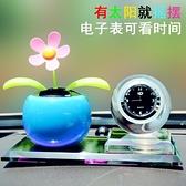 汽車香水座車載擺件太陽花搖頭創意車用水晶球鐘錶香薰除異味用品·享家