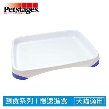 ☆御品小舖☆ 美國 Petstages- 018 寵物慢食盤(L) 寵物飼料/鮮食盤