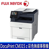 公司貨 富士全錄 FUJI XEROX DocuPrint CM315z 彩色 無線 事務機 印表機 (S-LED、傳真、自動雙面、觸控)