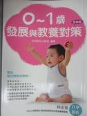 【書寶二手書T4/親子_NAR】0-1歲發展與教養對策(全新版)_信誼基金出版社