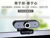 谷客HD98高清電腦攝像頭帶麥克風話筒台式機免驅筆記本一體機家用USB視頻 網上學習英語 陽光好物