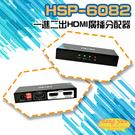 高雄/台南/屏東監視器 HSP-6082 一進二出HDMI廣播分配器