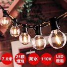 LED復古燈串 戶外防水 露營 插電燈串 裝飾 愛迪生燈泡 婚禮 派對 慶生【CP019】